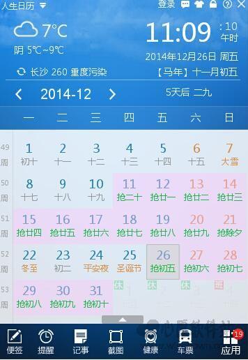 人生日历抢票工具 v5.2.11.340官方版