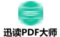 迅读PDF大师 v2.4.0.0官方版