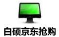 白硕京东抢购 v1.0绿色版