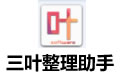 三叶整理助手 v1.0