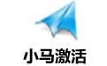 小马激活 V2015.07.27 绿色版【Win7/win8激活】