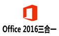 Office 2016三合一 中文�G色精�特�e版