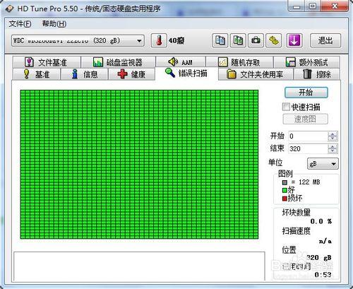 HDtuneV5.6 中文便携版【硬盘检测】_wishdown.com