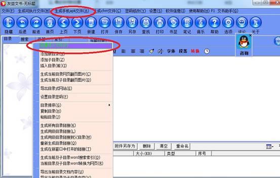 友益文书软件v9.4.3官方版_wishdown.com