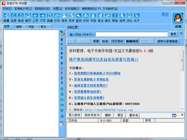 友益文书软件 v9.4.3官方版