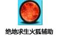 绝地求生火狐辅助 v11.21最新版