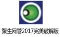 聚生网管2017完美破解版 v2017 最新版