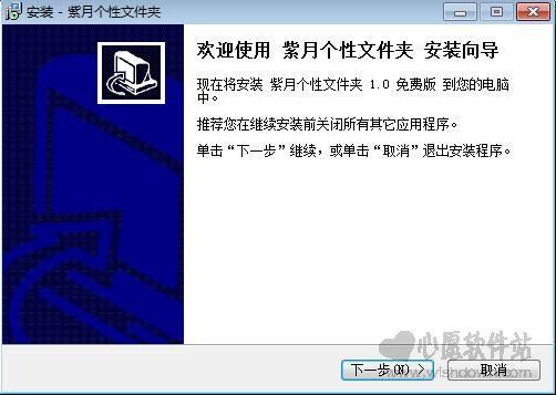 紫月个性文件夹v1.0免费版_wishdown.com