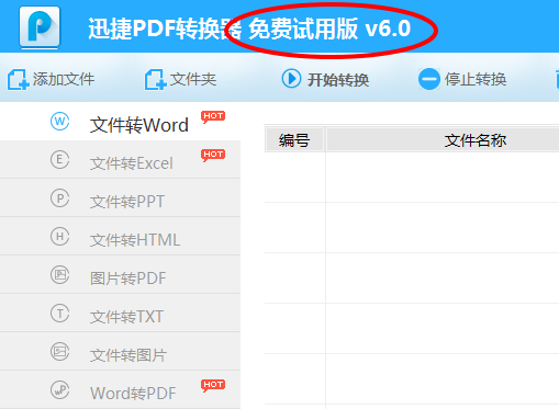 迅捷pdf转换器注册码生成器 【免激活码】