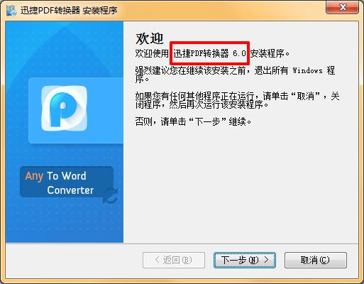 迅捷pdf转换器注册码生成器V6.5 绿色破解版_wishdown.com