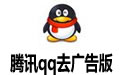 腾讯QQ去广告绿色纯净版 v8.9.6去广告绿色纯净版