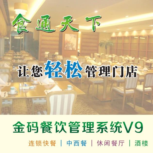 金码餐饮管理系统 v9