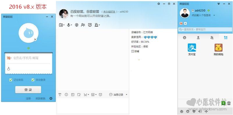 阿里旺旺�I家版�G色版2017 9.11.05最新版_www.xfawco.com.cn