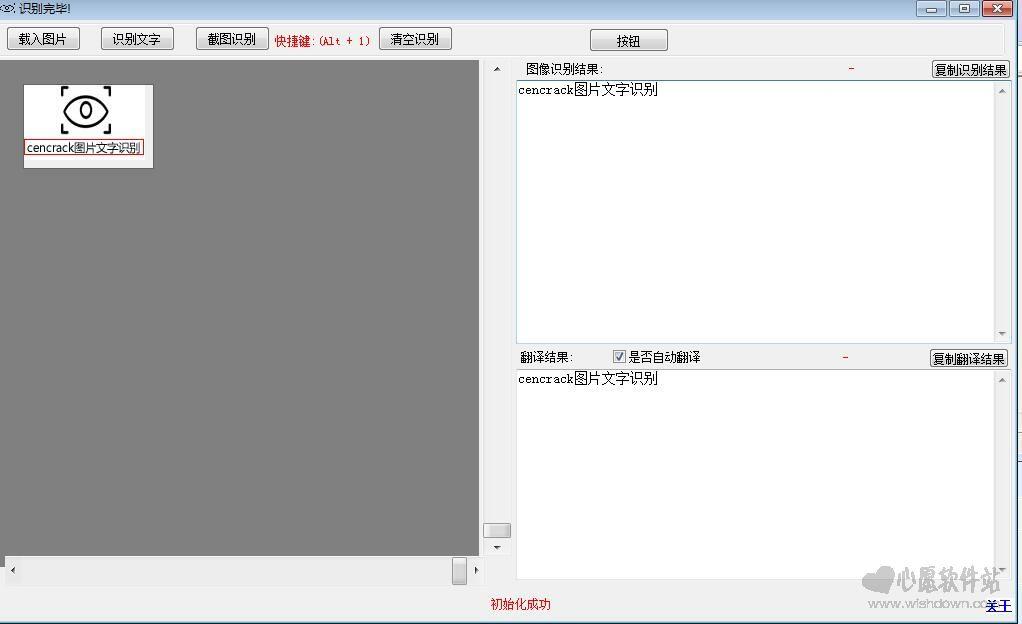 cencrack图片文字识别 v2.8最新版
