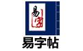 易字帖(字帖生成打印软件) v1.1.1.1官方版