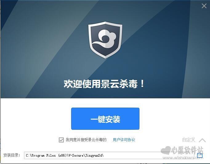 景云杀毒v2.4.2.39个人版_wishdown.com