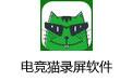 电竞猫录屏软件 v1.1.0官方版