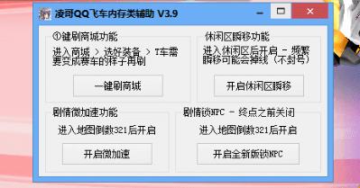 凌哥QQ飞车内存类辅助【刷商城+锁NPC+休闲区瞬移】