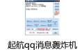 起航qq消息轰炸机 v1.1官方版