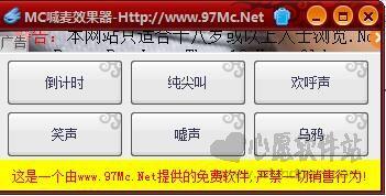 mc喊麦音效软件 v2.0最新版