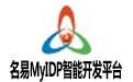 名易MyIDP智能开发平台 v1.2.1.5 免费版