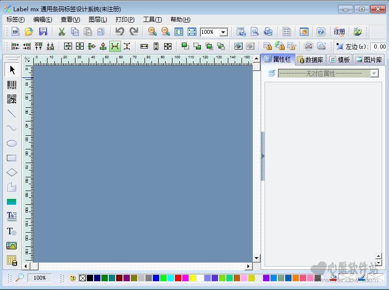 label mx条码软件 v9.0.180825 64位免费版