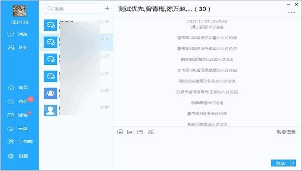艾办OA v1.1.8官方版
