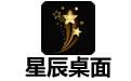 星辰桌面 v1.0官方版