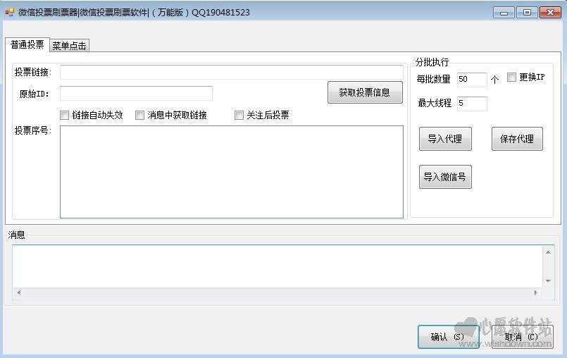 微信投票平台7.8_wishdown.com