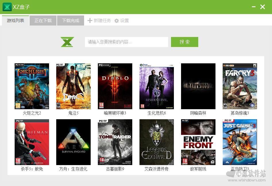 XZ盒子 1.0 官方最新版
