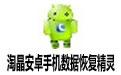 淘晶安卓手机数据恢复精灵 v2.3.59 官方版