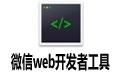 微信web开发者工具 v1.02.1808300 官方版(32位/64位)