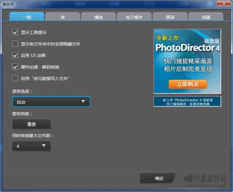 CyberLink MediaShow 6.0.10415 豪华多国语言中文版