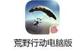 荒野行动电脑版 v1.2.405529 免费版