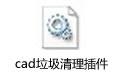 cad垃圾清理插件 v2.8 免费版