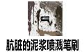 骯髒的泥漿噴濺筆刷 【photoshop筆刷插件】免費版