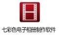 七彩色电子相册制作软件 5.4官方免注册版