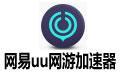 网易uu网游加速器 v2.10.0 官方版