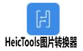 HeicTools图片转换器 v1.0.5142免费版