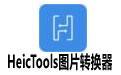 HeicTools圖片轉換器 v1.0.5142免費版