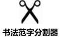 书法范字分割器 v1.0免费版