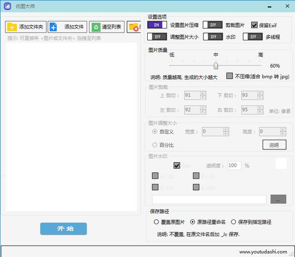优图大师 v1.0官方版
