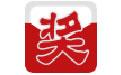 全能水果机抽奖软件 v4.0.0.8 官方版