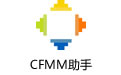 CFMM助手綠色版|CFMM助手下載v2.0.4.22官方版-心願下載