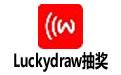 LuckSoft抽奖软件 v4.0.0.7 英文版