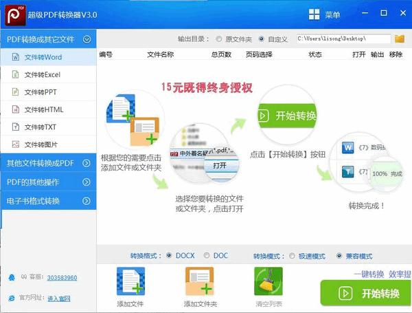 超级pdf转换工具 v5.0最新版
