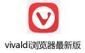 vivaldi浏览器最新版 v1.15.1147.64 绿色版