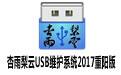杏雨梨云USB维护系统2018 戊戌版 v02.02
