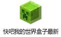 快吧我的世界盒子最新 v4.9.1.1400官方版
