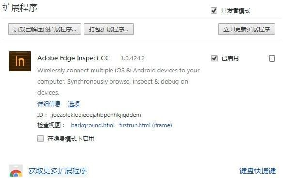 Adobe Edge Inspect CC v1.0.424.2官方版【谷歌插件】